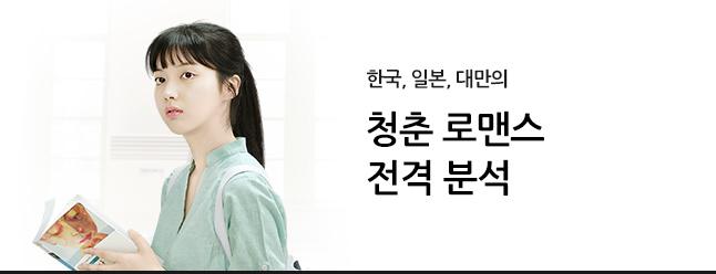 한국, 일본, 대만의<br>청춘 로맨스 전격 분석 네이버 영화 매거진 각국을 대표하는 청춘 로맨스 영화 세 편 만나보기