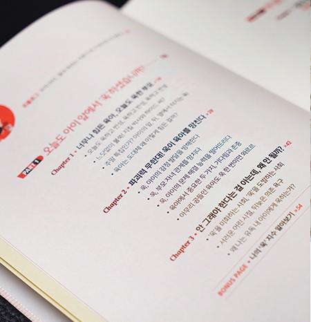 오은영 박사의 육아 메시지 이미지 5